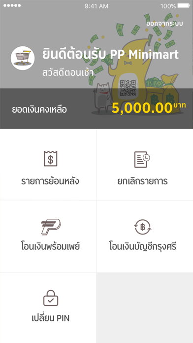 Krungsri Mung-Mee screenshot four