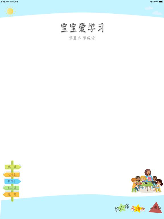 宝宝爱学习app screenshot 12