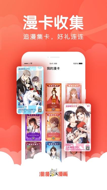 漫漫漫画-半次元恋爱动漫之家 screenshot-4