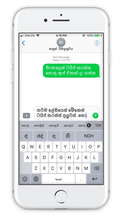 Sinhala Keyboard (Mobile) by Rajeev Prasad (iOS, United Kingdom