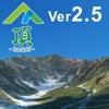 頂(北ア 鹿島槍・五竜) - iPadアプリ
