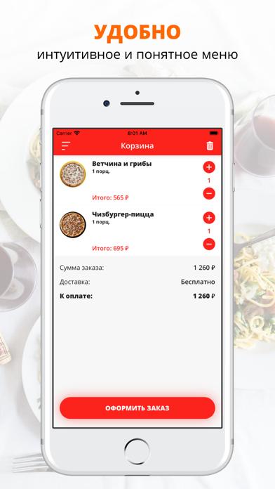 Dongio pizza   Воронеж screenshot 3
