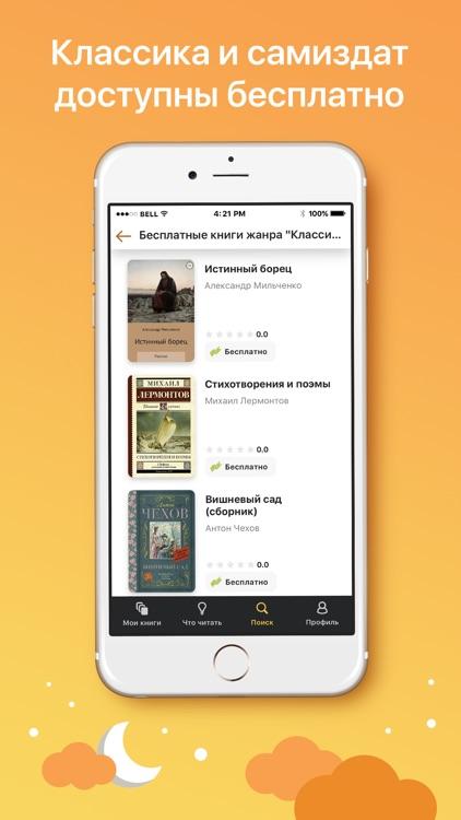 Библиотека и читалка Майбук screenshot-7