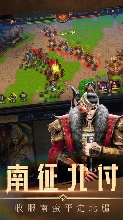 叱咤三国-争霸群雄国战手游 screenshot-4