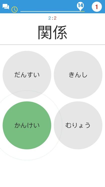 N3 Kanji Quiz screenshot-4