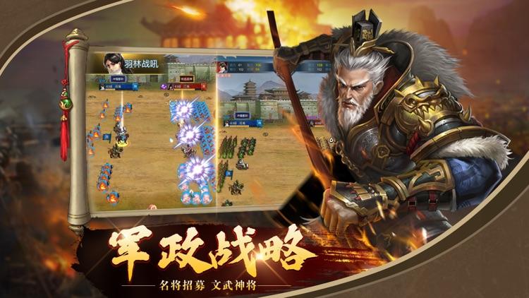 三国志·群雄乱中原 screenshot-3