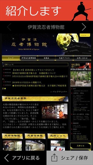 忍者情報のスクリーンショット3