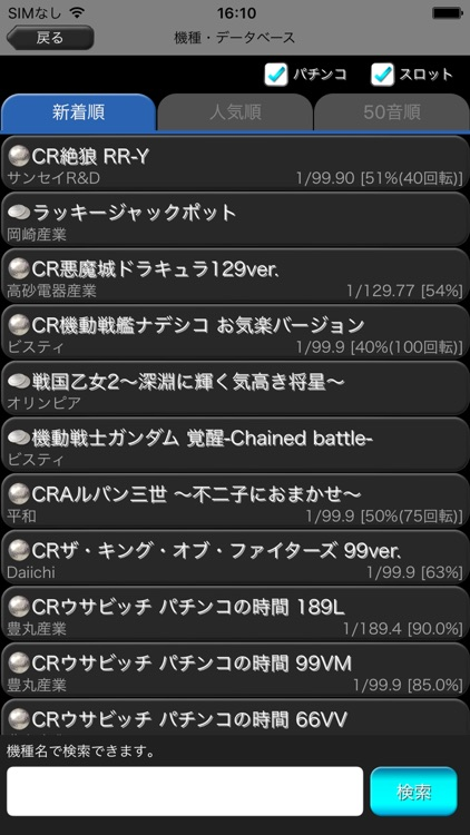 ぱち簿 パチンコ&パチスロ収支管理 screenshot-3
