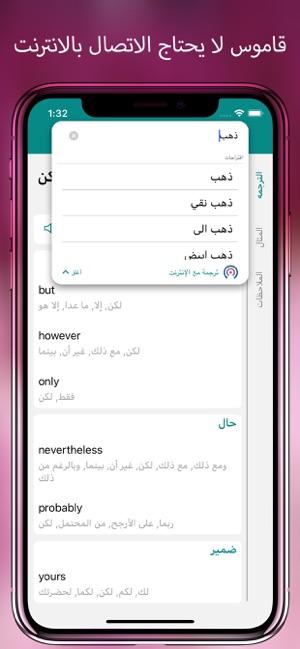 قاموس ترجمة مترجم حلول عربي On The App Store