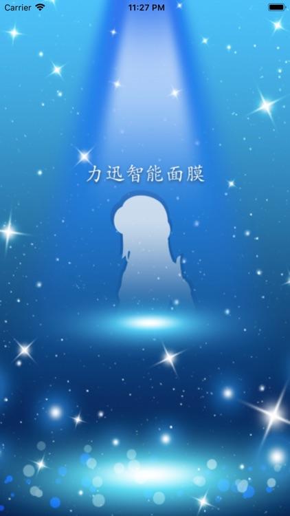 力讯美容 screenshot-1