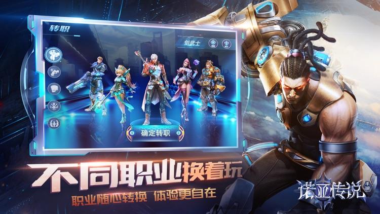 战争(诺亚传说)- 大型星际战争游戏 screenshot-4