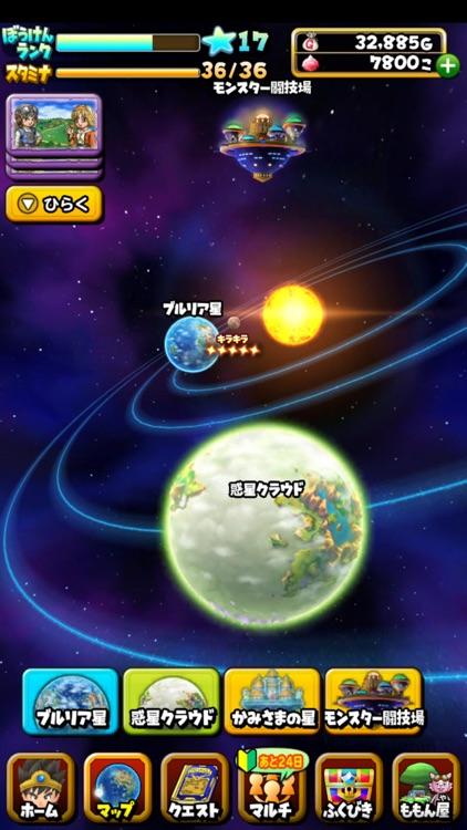 星のドラゴンクエスト screenshot-3