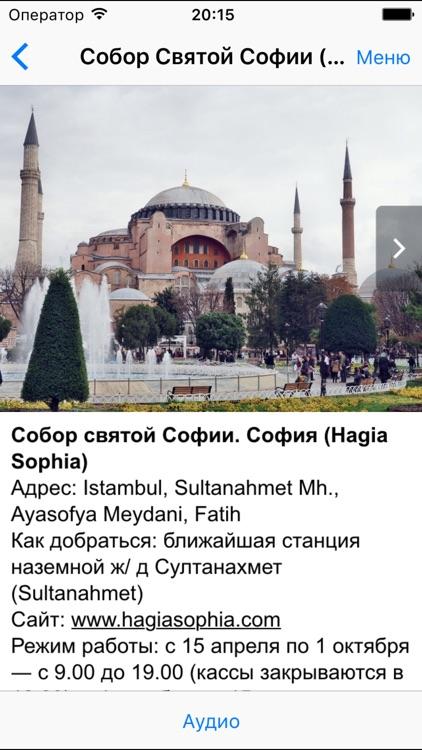 Стамбул аудио- путеводитель