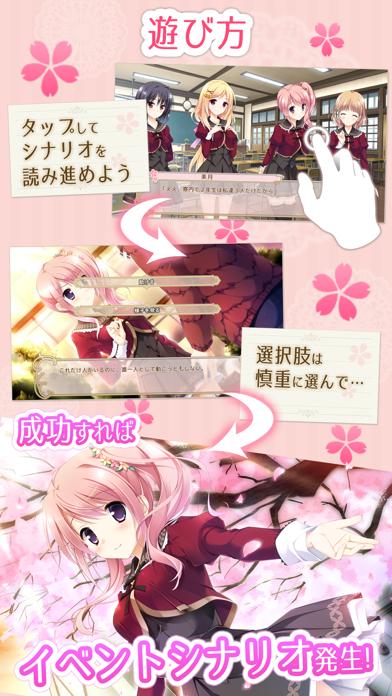 桜舞う乙女のロンドのおすすめ画像5