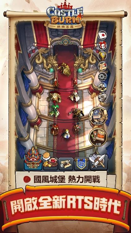 燃烧王座 screenshot-0