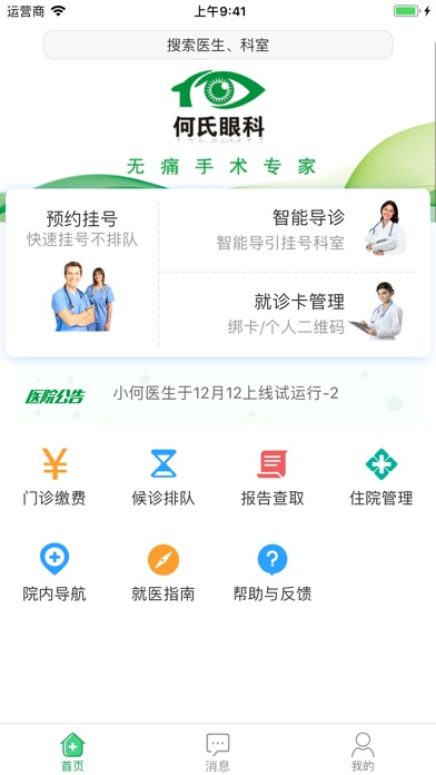 Screenshot for 何氏眼科 in Israel App Store