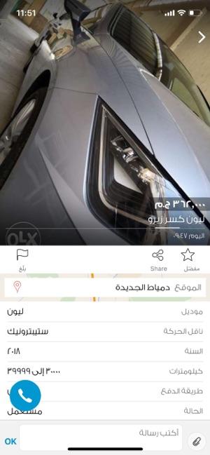 Olx Arabia أوليكس On The App Store