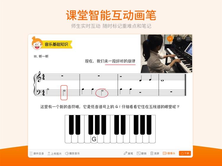 美悦钢琴教室版