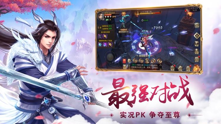 逍遥元尊-江湖不孤独 screenshot-3