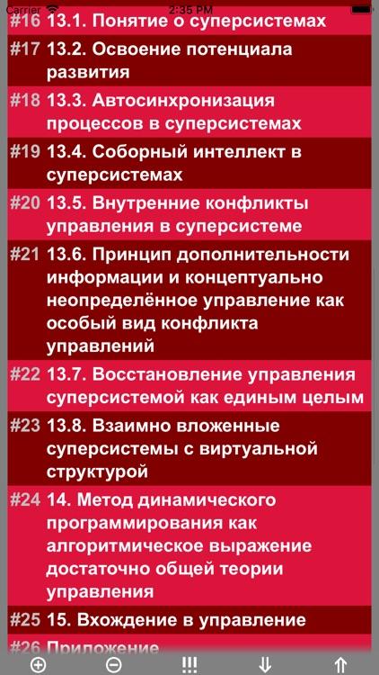 ДОТУ screenshot-5