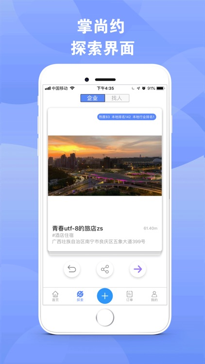 掌尚约-同城生活服务站 screenshot-3