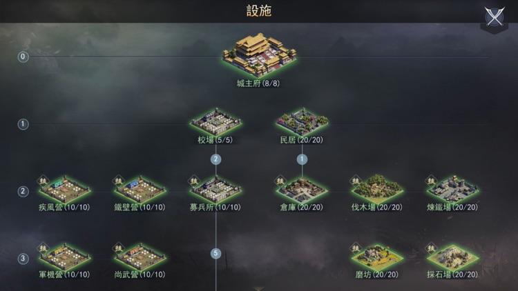率土之濱-年度3D改版- screenshot-4