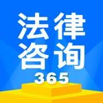 法律咨询365