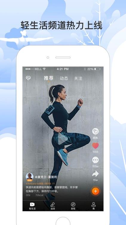 咪咕善跑--跑步健身运动健康的轻生活平台 screenshot-0