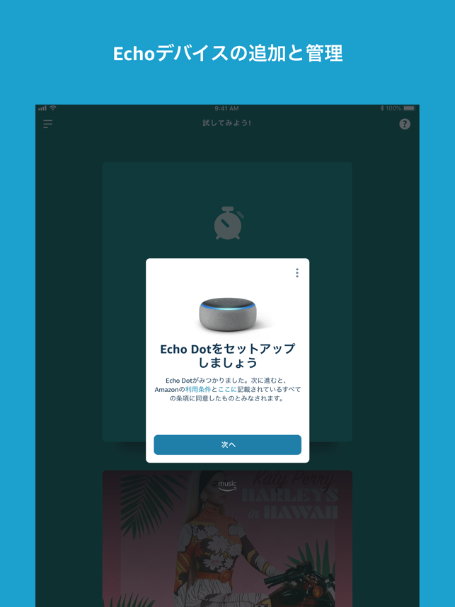 ‎Amazon Alexa Screenshot