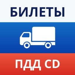 Билеты ПДД CD СД 2020 экзамен