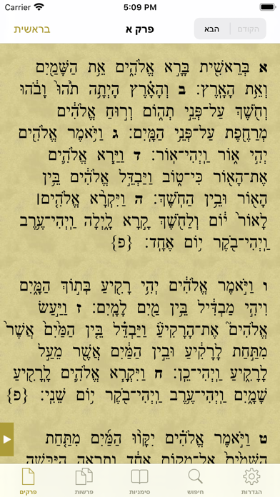 "Tanach - תנ""ךのおすすめ画像1"