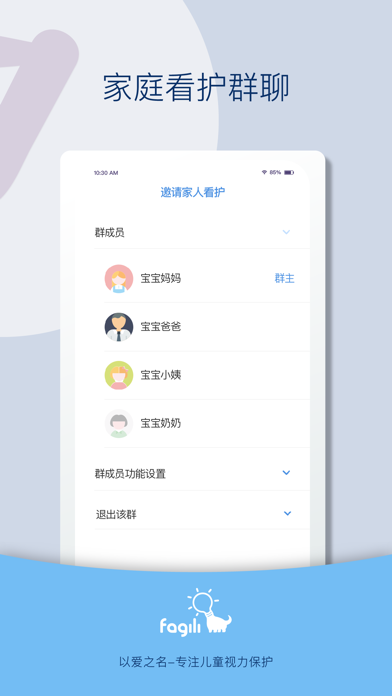 Screenshot for 火灵龙-专注儿童视力保护 in United States App Store