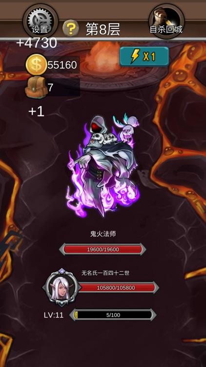 前赴后继的勇者成长物语 screenshot-3