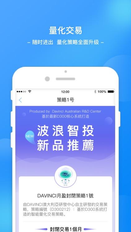 波浪智投-外汇理财投资好帮手 screenshot-3