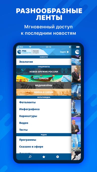 cancel РИА Новости app subscription image 1