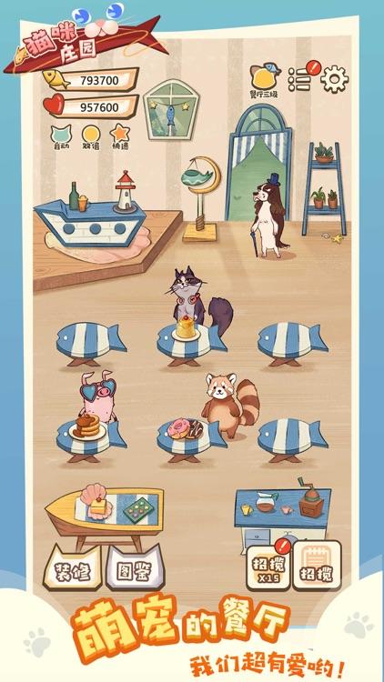 猫咪庄园-模拟经营放置养成手游