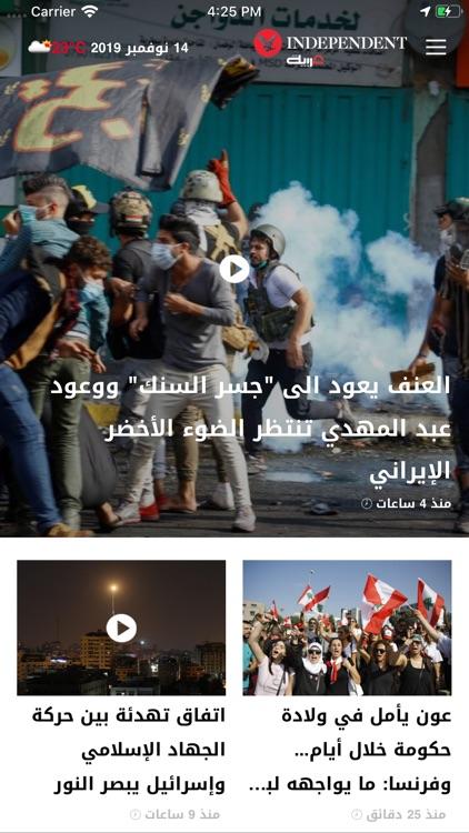اندبندنت عربية screenshot-5