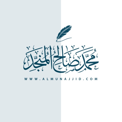 almunajjid محمد صالح المنجد