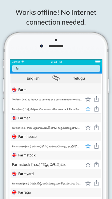 English Telugu Dictionary + screenshot 1