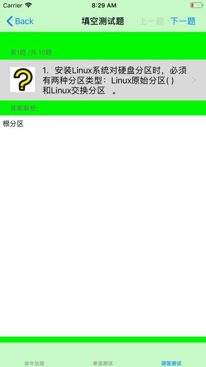 Linux命令大全 screenshot-4