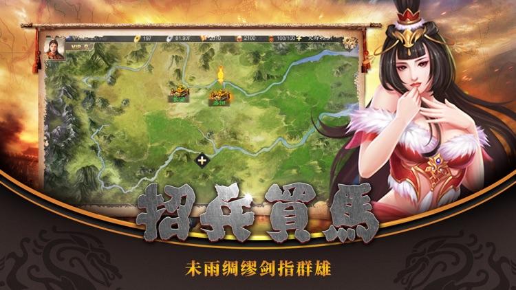 三国君王论 screenshot-3