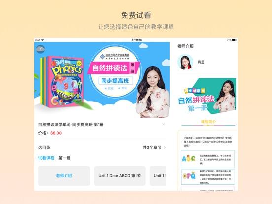 步步高乐问 HD screenshot #3