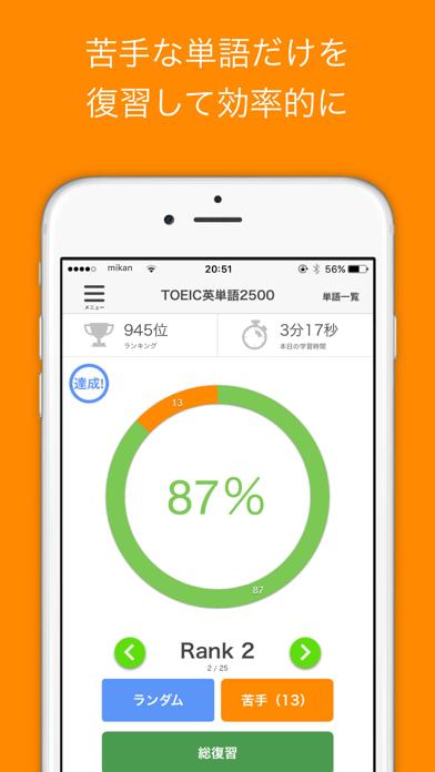 英単語アプリ mikanのおすすめ画像3