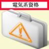 電気系資格 統合版 - iPhoneアプリ