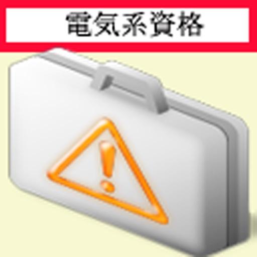 電気系資格 統合版