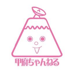 甲府ちゃんねる By New Wave Company Co Ltd