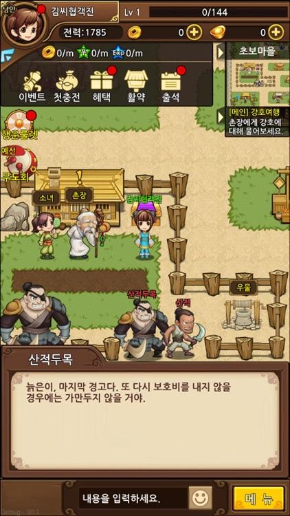 김씨협객전 screenshot-5