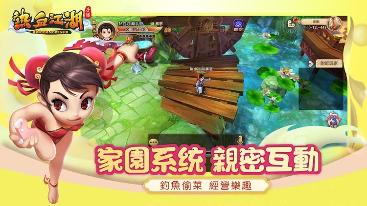 熱血江湖手遊 screenshot-3