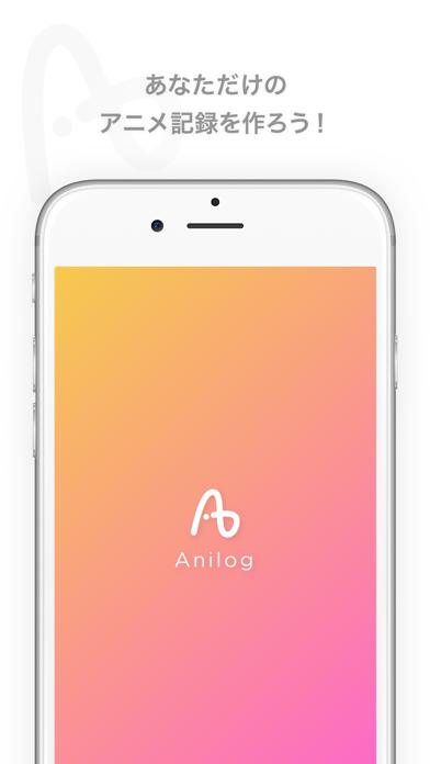 Anilog - アニメ記録はアニログのおすすめ画像4