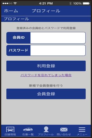 ジャックプレミアム京都 葛野大路店 公式アプリ - náhled